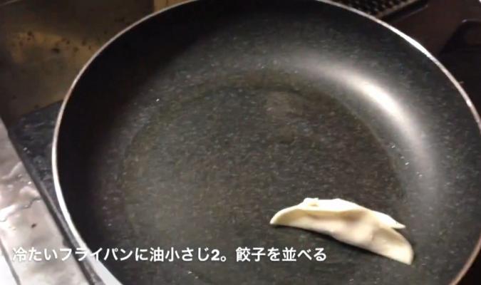 餃子はテフロン加工のフライパンで焼く